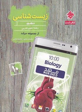 زیست شناسی دهم کیمیا مرشد مبتکران