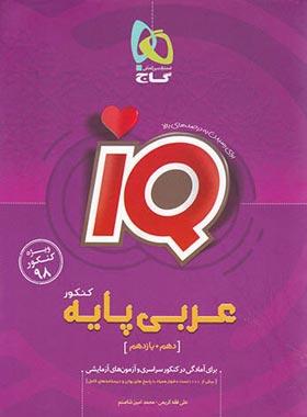 عربی پایه کنکور دهم و یازدهم IQ گاج