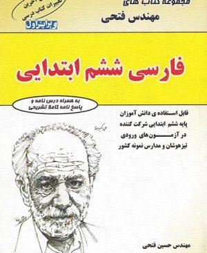 فارسی ششم ابتدایی تیزهوشان فتحی