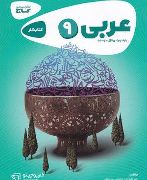 کتاب کار عربی نهم کارپوچینو گاج