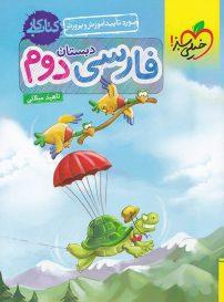 کتاب کار فارسی دوم خیلی سبز