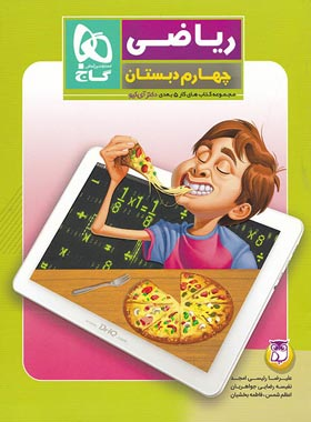 کتاب کار ریاضی چهارم دبستان 5 بعدی دکتر آی کیو گاج