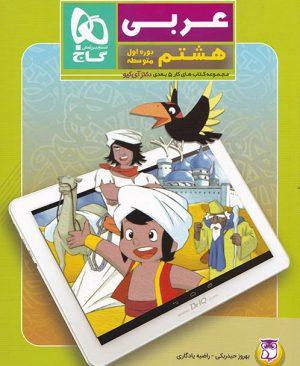 کتاب کار 5 بعدی دکتر آی کیو عربی هشتم گاج