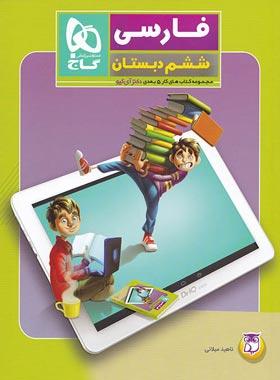 کتاب کار فارسی ششم دبستان 5 بعدی دکتر آی کیو گاج
