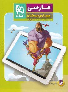 کتاب کار 5 بعدی دکتر آی کیو فارسی چهارم گاج
