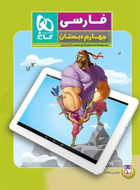 کتاب کار فارسی چهارم دبستان 5 بعدی دکتر آی کیو گاج