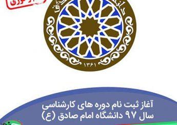 ثبت نام در دوره های کارشناسی و کارشناسی ارشد دانشگاه امام صادق آغاز شد