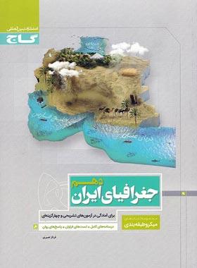 جغرافیای ایران دهم میکرو طبقه بندی گاج