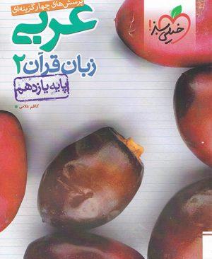عربی زبان قرآن یازدهم تست خیلی سبز