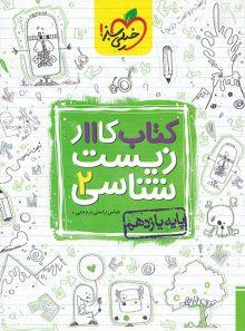 کتاب کار زیست شناسی یازدهم خیلی سبز