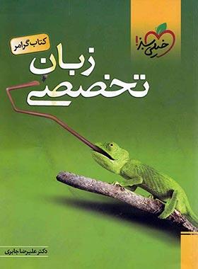 گرامر زبان تخصصی خیلی سبز