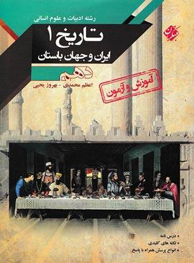 آموزش و آزمون تاریخ ایران و جهان باستان دهم مبتکران