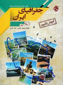 آموزش و آزمون جغرافیای ایران دهم مبتکران
