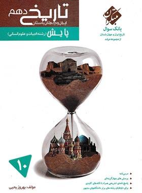 تاریخ ایران و جهان باستان دهم پایش مرشد مبتکران