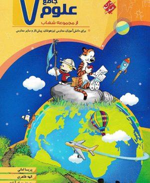 علوم جامع هفتم شهاب مبتکران