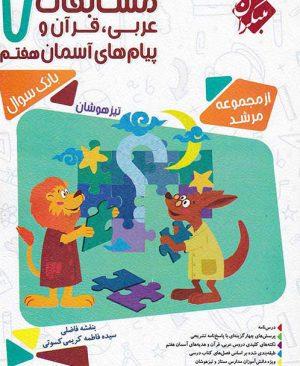 مسابقات عربی قرآن و پیامهای آسمان هفتم مرشد مبتکران