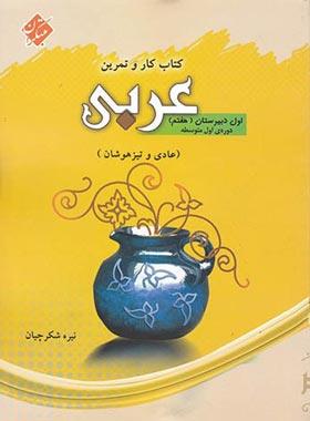 کار و تمرین عربی هفتم مبتکران