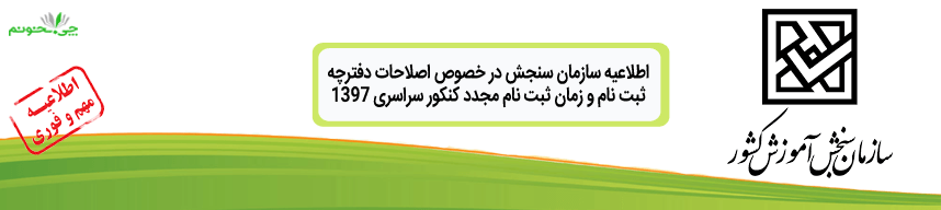 اصلاحات دفترچه راهنما و زمان مجدد ثبت نام آزمون سراسری 1397 و دانشگاه آزاد اسلامی