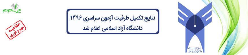 اعلام نتایج تکمیل ظرفیت آزمون سراسری 1396 دانشگاه آزاد اسلامی