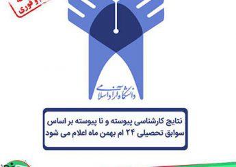 اعلام نتایج کارشناسی پیوسته و ناپیوسته بر اساس سوابق تحصیلی دانشگاه آزاد اسلامی