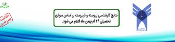 نتایج کارشناسی پیوسته و ناپیوسته بر اساس سوابق تحصیلی دانشگاه آزاد اسلامی 24 بهمن 96