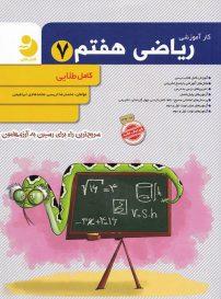 کار آموزشی ریاضی هفتم نوین طلایی