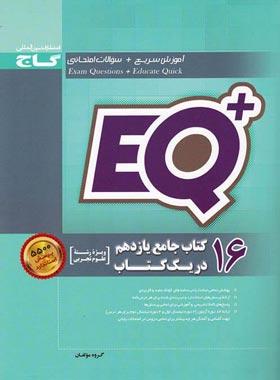 16 کتاب جامع یازدهم تجربی در یک کتاب +EQ گاج