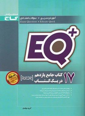 17 کتاب جامع یازدهم ریاضی در یک کتاب EQ+ گاج