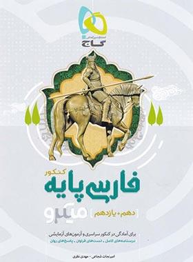 فارسی پایه دهم و یازدهم میکرو گاج