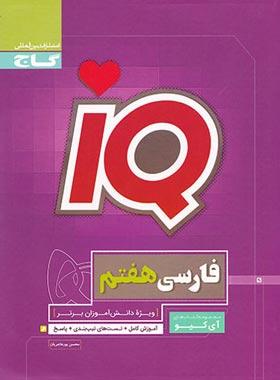 فارسی هفتم IQ گاج