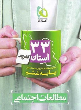 مجموعه سوالات امتحان نهایی 33 استان مطالعات اجتماعی ششم دبستان گاج