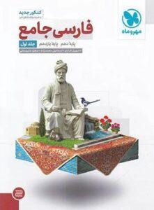 فارسی پایه دهم و یازدهم جامع مهروماه (جلد اول)