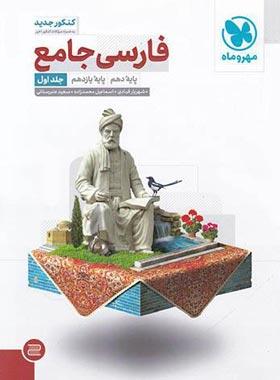 فارسی پایه دهم و یازدهم مهروماه (جلد اول)