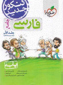 فارسی جامع کنکور پایه دهم و یازدهم خیلی سبز (جلد اول)