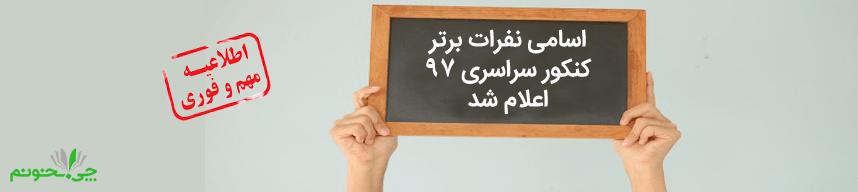 اسامی نفرات برتر کنکور سراسری ۹۷ اعلام شد