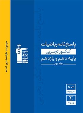 پاسخنامه ریاضیات پایه دهم و یازدهم تجربی آبی قلم چی (جلد دوم)