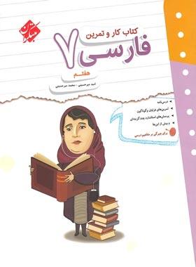 کتاب کار و تمرین فارسی هفتم مبتکران