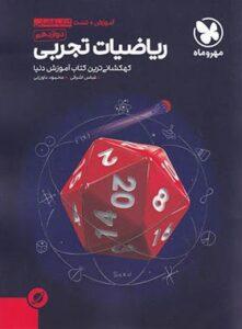 آموزش و تست فضایی ریاضی دوازدهم تجربی مهروماه