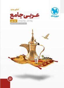 عربی جامع پایه دهم و یازدهم مهروماه (جلد اول)