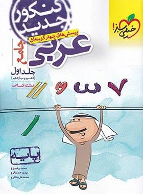 عربی جامع پایه دهم و یازدهم انسانی خیلی سبز (جلد اول)