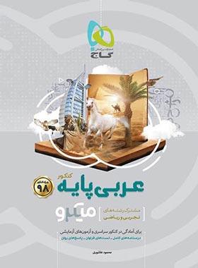 عربی پایه کنکور دهم و یازدهم میکرو گاج