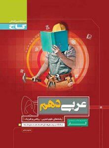 کتاب کار عربی دهم گاج