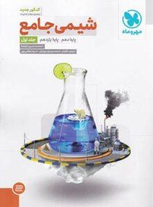 شیمی جامع پایه دهم و یازدهم مهروماه (جلد اول)