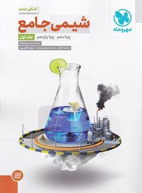 شیمی پایه دهم و یازدهم مهروماه (جلد اول)