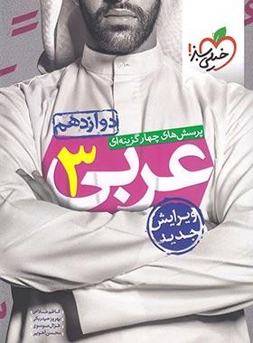عربی دوازدهم تست خیلی سبز