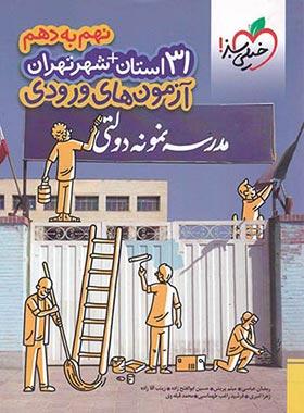 آزمون های ورودی 31 استان و تهران نهم به دهم خیلی سبز
