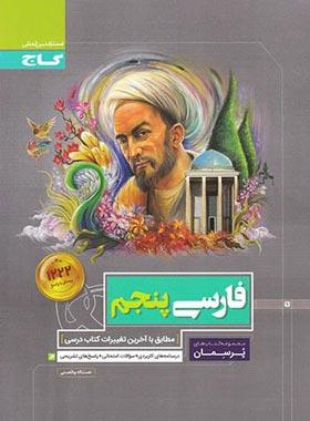 پرسمان فارسی پنجم گاج