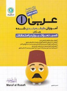 آموزش طبقه بندی شده عربی دهم گل واژه