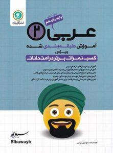 آموزش عربی یازدهم انسانی گل واژه