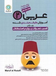 آموزش طبقه بندی شده عربی یازدهم گل واژه